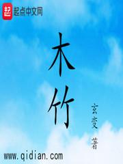木竹最新章节列表,木竹全文阅读
