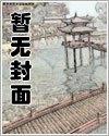 【东北浪妇】1-13(全)最新章节列表,【东北浪妇】1-13(全)全文阅读