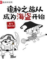 诡秘之旅从成为海盗开始最新章节列表,诡秘之旅从成为海盗开始全文阅读